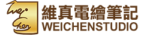 維真電繪筆記 logo
